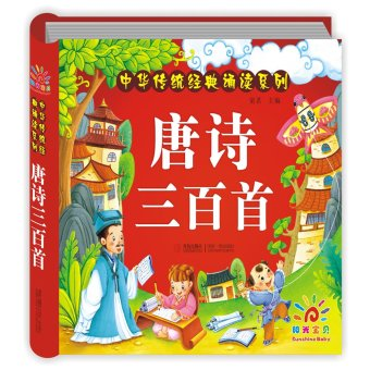 Harga Four to six years old baby with children book child book infant nursery rhymes book reading up three hundred tang poems 0--3 years old early learning library