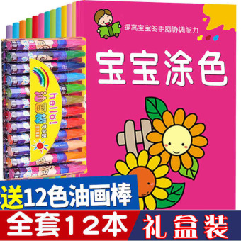 Harga Children learn to draw 2-3-4-5-6-7-year-old painting graffiti baby and young children's picture book coloring book