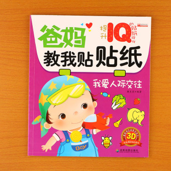 Intelligence Baobao sticker book stickers sticker adhesive paper book