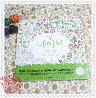 Natural Nature Korean Adult Coloring Graffiti Own Case Color Bookdecompression Fill Book A Hand