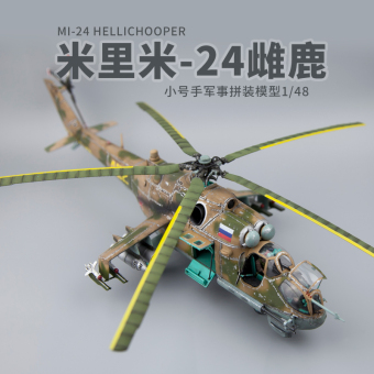 Trumpeter m doe-helicopter assembled airplane