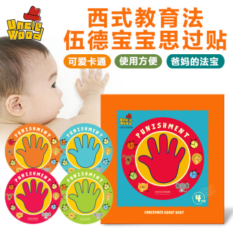 Harga Uncle wood Western-style education law baby think over the stickerssmall children chaos hair temper punishment palm stickers