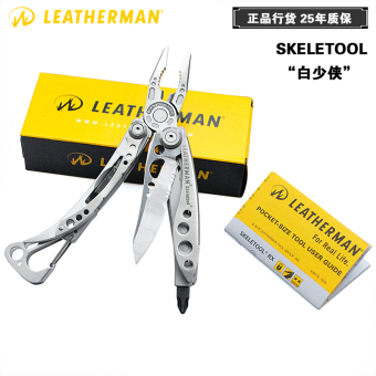Leatherman outdoor white multi-function combination tool pliers