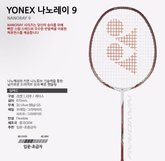 Harga Yonex Korean Best-Selling 1 x Badminton Racket Nanoray 9 with CoverCase. - intl