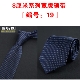 Groom solid 8cm twill tie casual tie (For the number) (For the number)