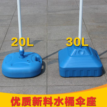 Harga Outdoor umbrella patio umbrella umbrellas stall sitting at the end of the plastic bucket umbrella advertising umbrella sun umbrella base (20l small bucket (2 m/2.4 m))