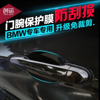 Harga BMW x1/X5/X6 door handle door bowl protective film