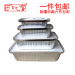 Bobby off Tin carton 10, disposable lunch boxes fast food packing box baked boxes foil aluminum foil box bowl rectangular