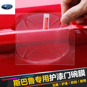 Harga Subaru car door wrist door handle door bowl VOLO Leather